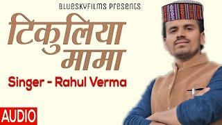 Tikuliya Mama | Rahul Verma | Jaunsari Audio Song | BlueSkyFilms