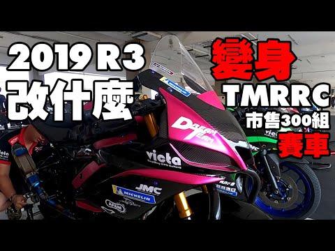 2019 YAMAHA R3比賽車初見面!要比賽就雨戰?倍耐力惡魔雨胎讓你跟雨天摔車說掰掰 #87