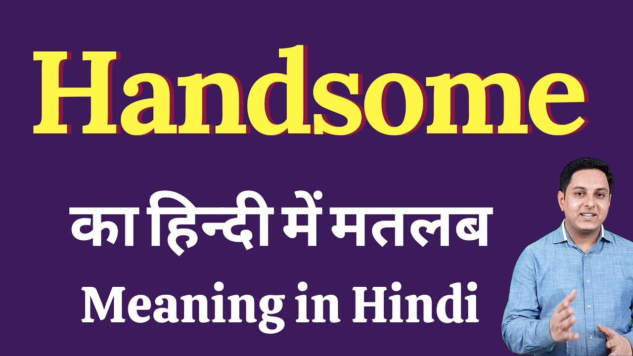 Handsome meaning in Hindi   Handsome ka kya matlab hota hai   daily use  English words