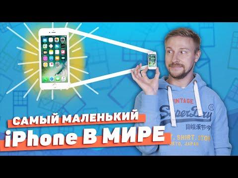 Самый маленький iPhone в мире есть проблемы
