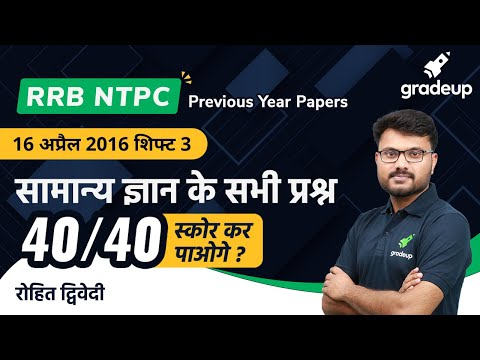 rrb-ntpc-:-previous-year-papers,-16-अप्रैल-2016-शिफ्ट-3-|-rohit-dwivedi-|-gradeup