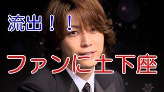 【衝撃】KAT-TUNの亀梨和也がファンの前で土下座する事件が起きる【芸能...