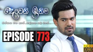 Deweni Inima | Episode 773 23rd January 2020 Thumbnail