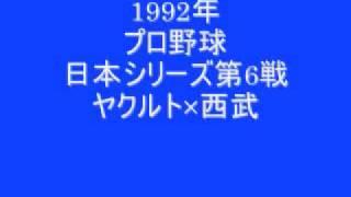 1992年、日本シリーズヤクルト×西武第6戦、ヤクルト勝利。野村監督、秦...