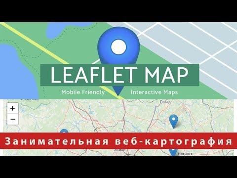 Работа с плагином Leaflet Map для Wordpress