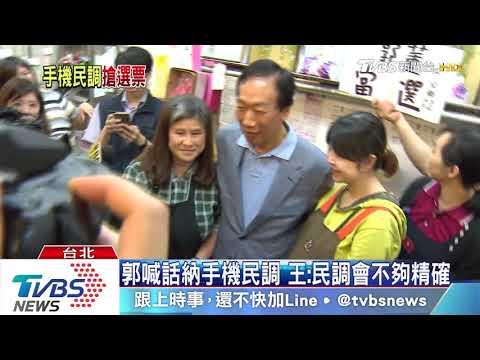 TVBS最新手機民調  蔡總統領先賴清德