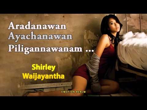 Aradanawan Ayachanawan - Shirley Waijayantha [Emotional MP3]