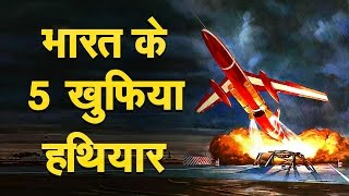 भारत के 5 भविष्य के हथियार | India Secret Weapons | INDIA