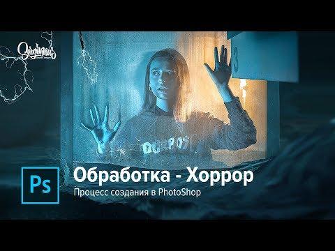 Обработка в стиле ХОРРОР (Ужасы )// Процесс создания в PhotoShop // Урок по Фотошопу