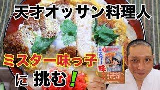 ミスター味っ子!『日の出食堂!特製超極厚カツ丼』の作り方