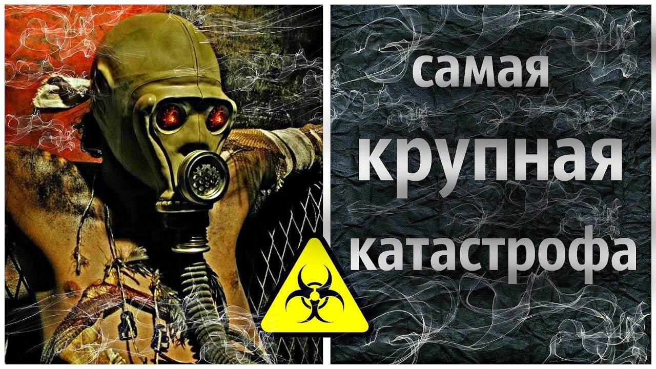 Страшнее Чернобыля ! Самая Крупная авария в истории Человечества