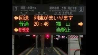 網干駅 普通 福山行き 接近放送(英語放送付き)