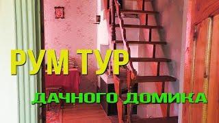 Наш ДАЧНЫЙ ДОМИК/Рум Тур/Как устроен дом на даче внутри
