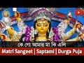 Song : Ke Go Amar Ma Ki Eli | Durga Puija 2019
