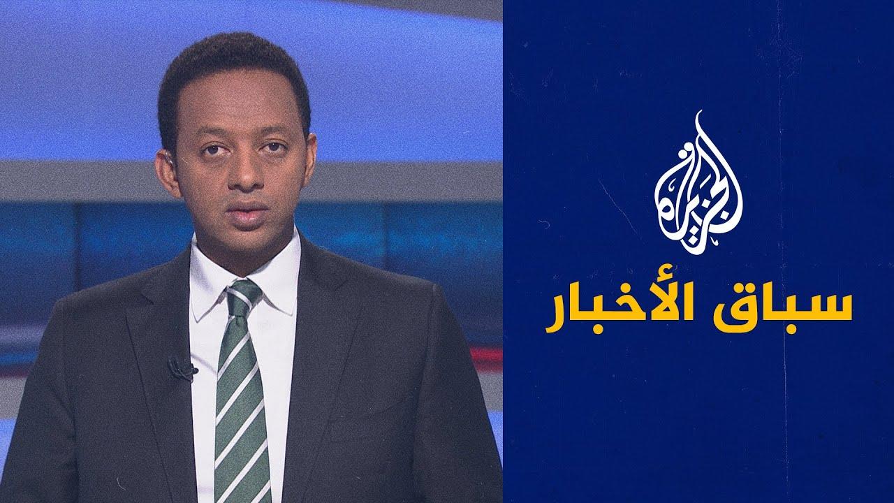 سباق الأخبار.هالة الشريف شخصية الأسبوع والحكم بإعدام قادة للإخوان بمصر حدثه الأبرز  - نشر قبل 8 ساعة