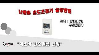 난방용 온도조절기 설정방법(탄소필름난방)~!!!!