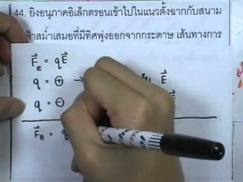 ข้อสอบฟิสิกส์ O-NET ,ปี2553 ,ตอน01