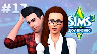 The Sims 3 Шоу-Бизнес | Становимся популярнее! - #17