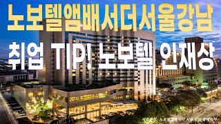 노보텔 앰배서더 호텔에 대한 소개와 호텔이 요구하는 인…