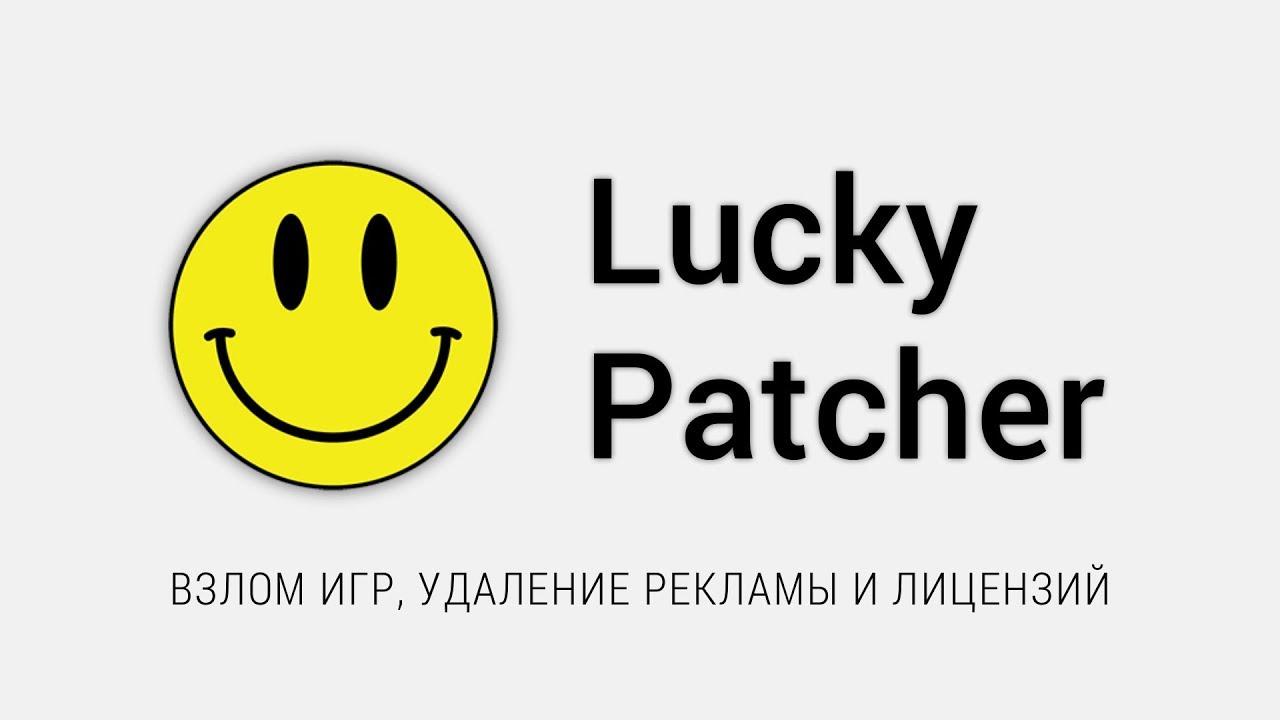 Lucky patcher 5.9.5 скачать