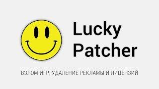 Как скачать Lucky Patcher (бесплатно и быстро)
