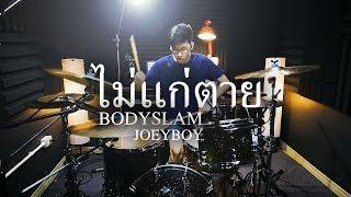 ไม่แก่ตาย - Bodyslam Feat JOEYBOY | Drum cover | Beammusic
