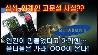 외계인을 고문해서 만든 삼성의 차세대 스마트폰??