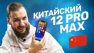 Китайский iPhone 12 Pro Max за 8500 рублей — ГНЁТСЯ ИЛИ НЕТ?!