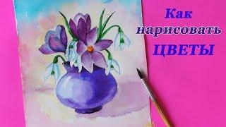 Как нарисовать весенние ЦВЕТЫ / НАТЮРМОРТ ВАЗА С ЦВЕТАМИ / Art School