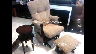 Кресла-качалки Киев. Кресло-качалка с пуфом 21432 (Signivest)(Подробнее о товаре на страницах интернет-магазина мебели