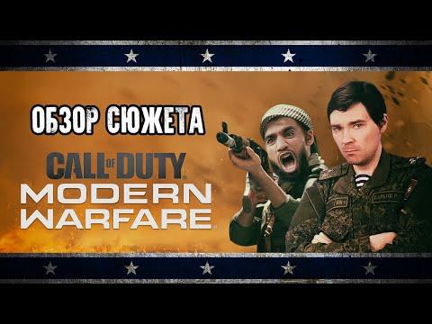 Обзор сюжета Call Of Duty: Modern Warfare (2019) [Клюква на вынос]