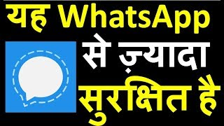 [Hindi] Signal private messenger, more safe & secured WhatsApp alternative / Signal tutorial