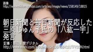 朝日新聞と毎日新聞が反応した、三原じゅん子 氏の「八紘一宇」と世界の...