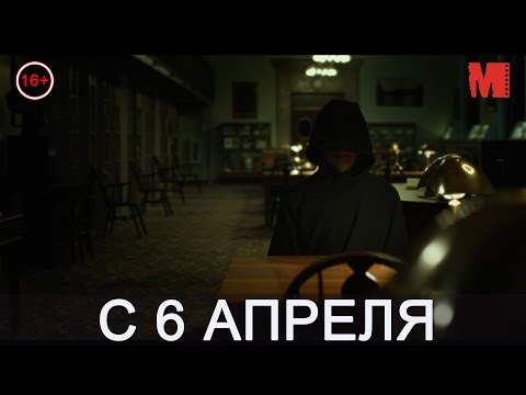 Дублированный трейлер фильма «БайБайМэн»