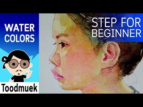 ระบายสีน้ำ กับนายตูดหมึก /สอนวาดรูป คนเหมือน ผู้หญิง/ เทคนิค การระบายสีน้ำ/ Watercolors Painting