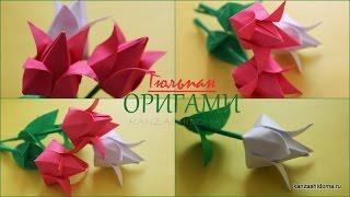 *🌷* Оригами Тюльпан Видео / *🌷* Origami Tulip(Новые мастер- классы на сайте ▷▷▷ http://kanzashidoma.ru/ В этом видео показан простой способ создания тюльпана..., 2015-03-17T04:56:40.000Z)