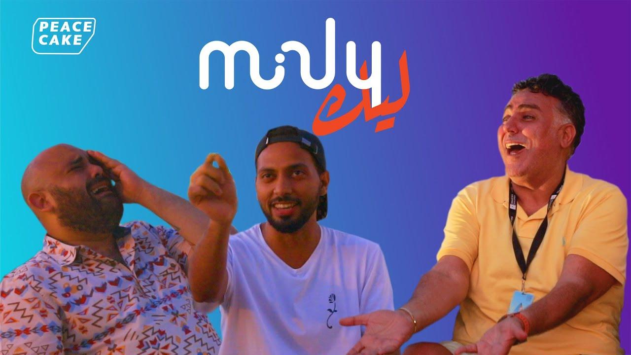 منلي ليك مع تامر حبيب برعاية منلي في مهرجان الجونة