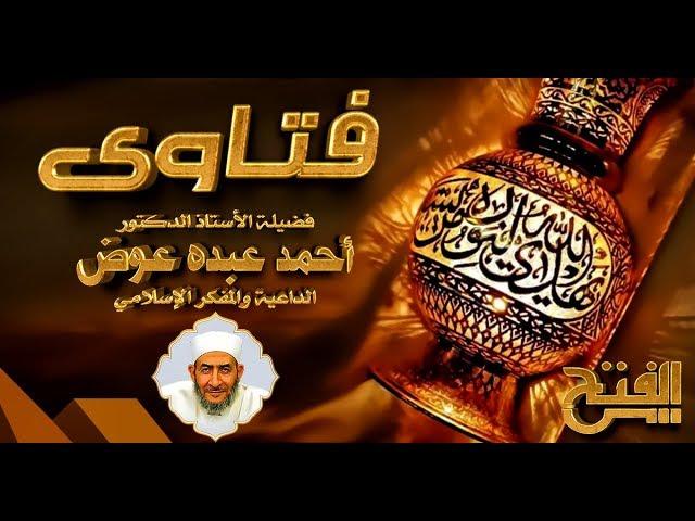 فتاوى فضيلة أ.د أحمد عبده عوض