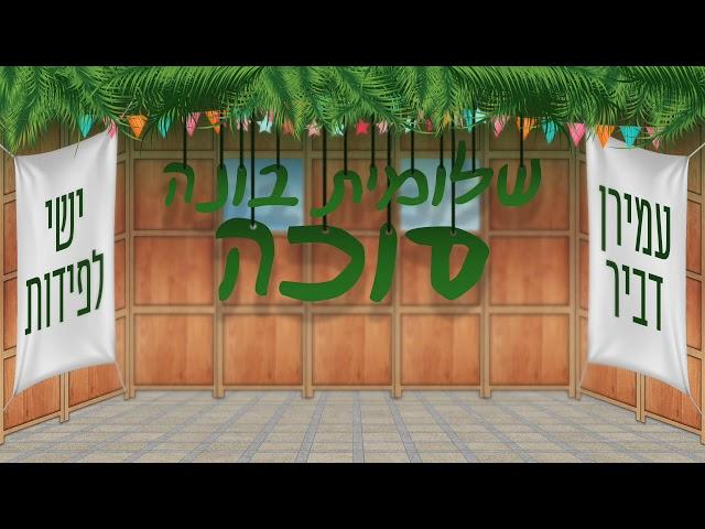 שלומית בונה סוכה - עמירן דביר & ישי לפידות