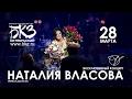 Не пропустите 28 МАРТА Наталия Власова в Санкт Петербурге mp3