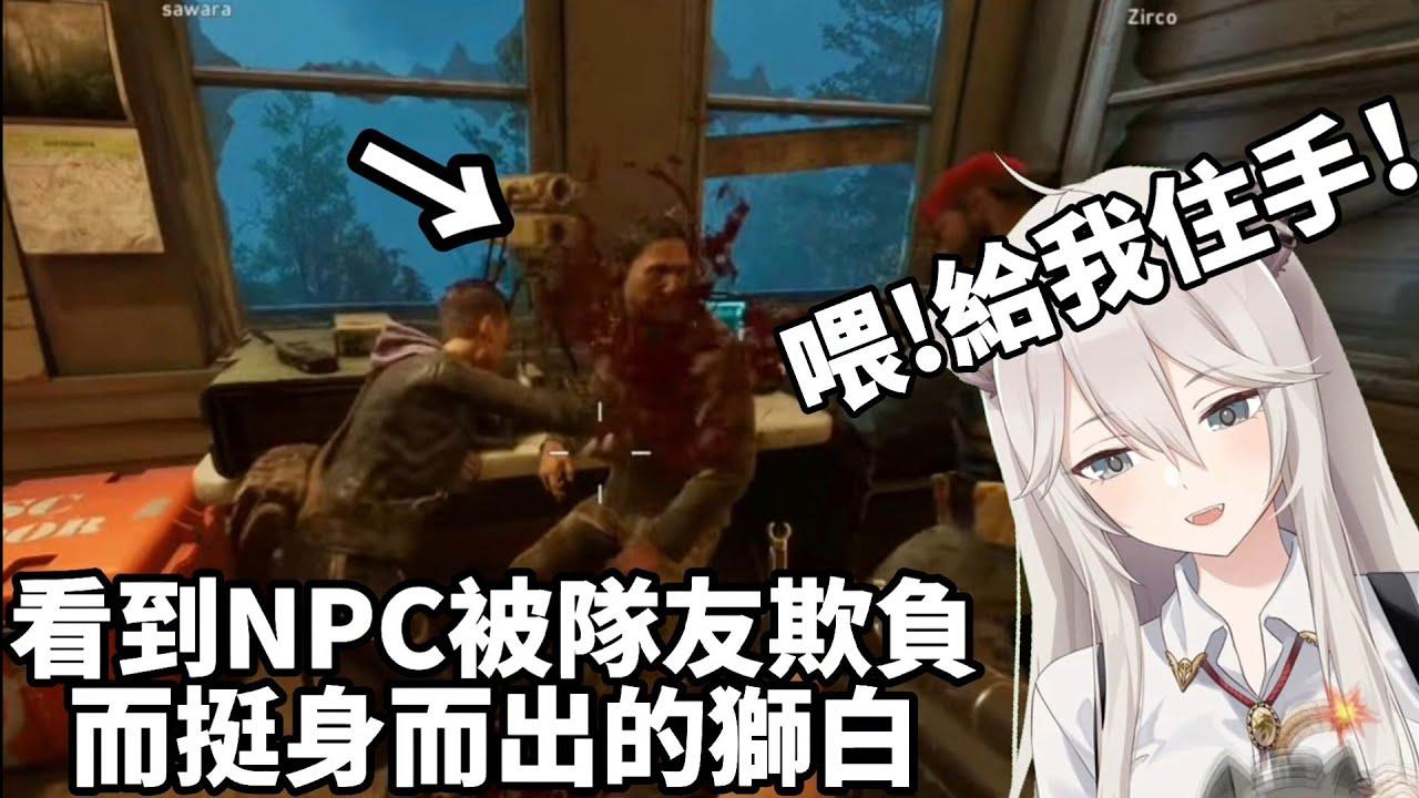【獅白ぼたん】看到NPC被隊友欺負而挺身而出的大獅,這隻獅子終於不缺德了…………才怪【hololive/ホロライブ】【Shishiro Botan/獅白牡丹】