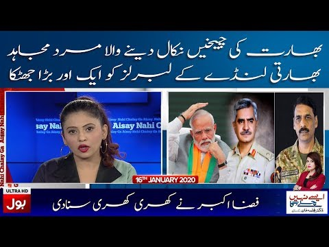 Aisay Nahi Chalay Ga  with Fiza Akbar Khan - Thursday 16th January 2020