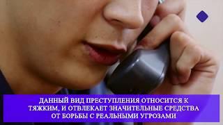 видео Ответственность за заведомо ложное сообщение об акте терроризма предусмотрена ст. 207 УК РФ