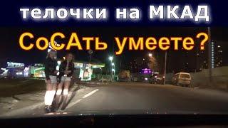 Проститутки на МКАД (повторная заливка)
