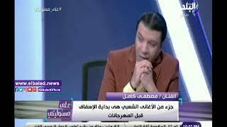 مصطفى كامل:  صوت حسن شاكوش أفضل من أعضاء في نقابة الموسيقيين
