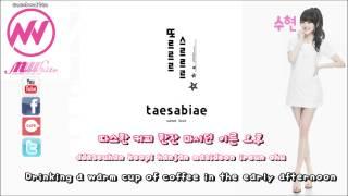 [KOR/ROM/ENG] Taesabiae feat. N*WHITE 수현 - Love Begins from a Crush 사랑의 시작은 설레임에서부터 || Subbed Lyrics