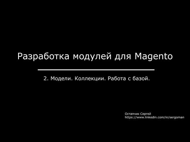 2. Модели. Коллекции. Работа с базой Magento