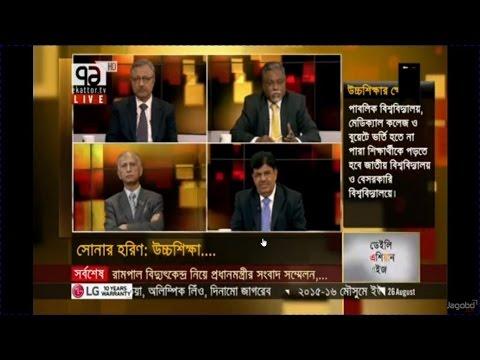 "NSU VC Prof. Atiqul Islam on Ekattor TV Live talk show ""সোনার হরিণ : উচ্চশিক্ষা"""