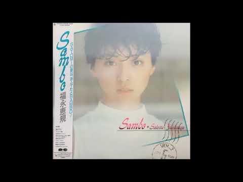 Satomi Hukunaga・Sambo・Full Album・福永恵規