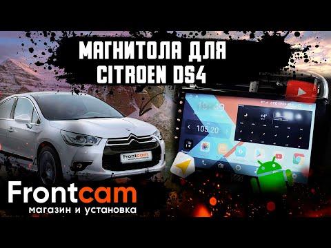 Штатная магнитола Citroen DS4 на Android